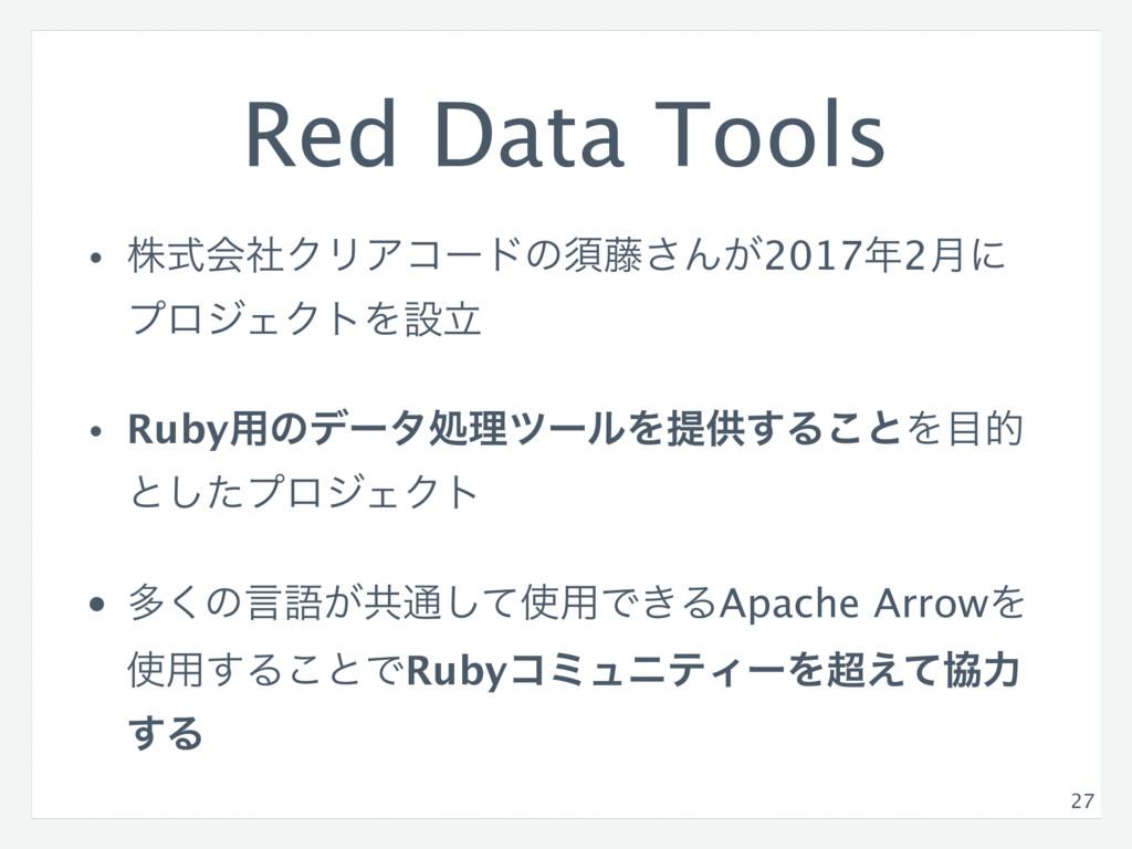 Red Data Tools • גࣜձࣾΫϦΞίʔυͷਢ౻͞Μ͕20172݄ʹ ϓϩδΣΫ...