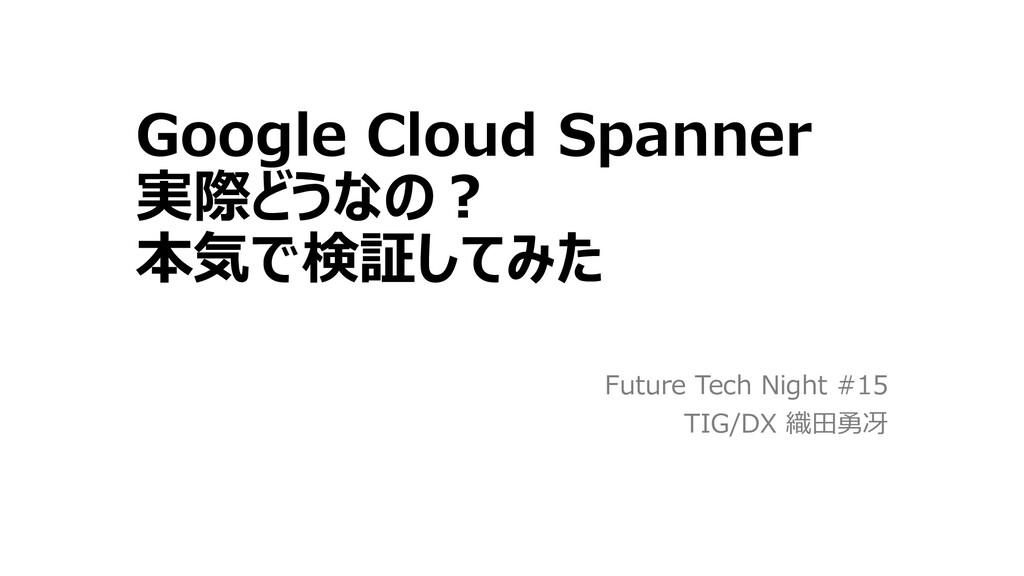 Google Cloud Spanner 実際どうなの︖ 本気で検証してみた Future T...