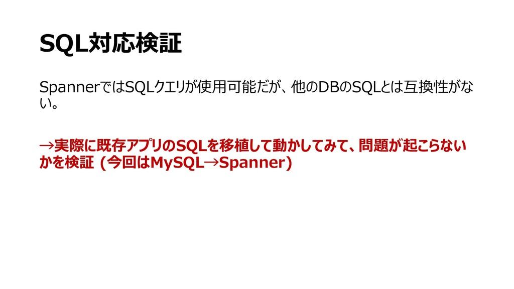 SQL対応検証 SpannerではSQLクエリが使⽤可能だが、他のDBのSQLとは互換性がな ...