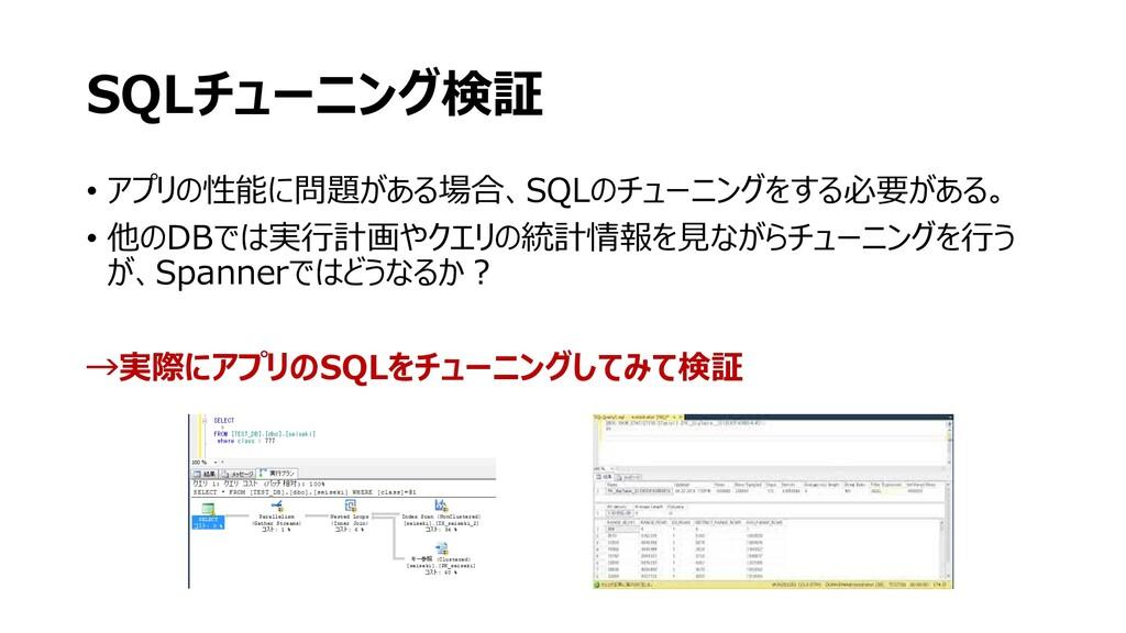 SQLチューニング検証 • アプリの性能に問題がある場合、SQLのチューニングをする必要がある...