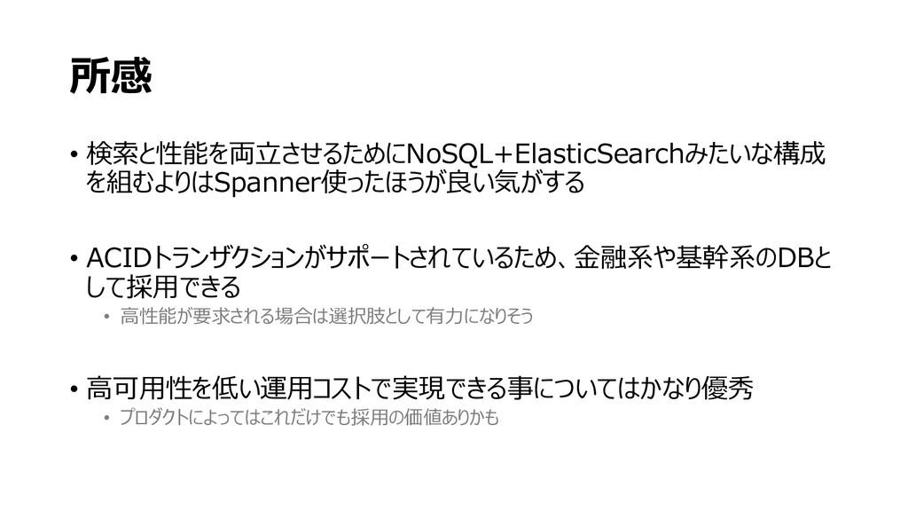所感 • 検索と性能を両⽴させるためにNoSQL+ElasticSearchみたいな構成 を組...