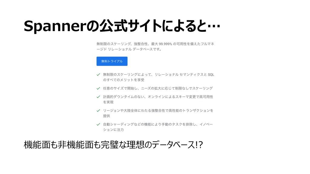 Spannerの公式サイトによると… 機能⾯も⾮機能⾯も完璧な理想のデータベース!?