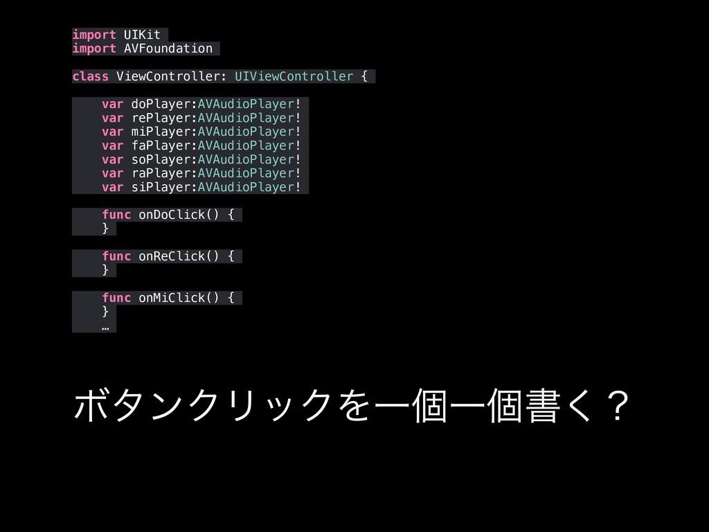 ϘλϯΫϦοΫΛҰݸҰݸॻ͘ʁ import UIKit import AVFoundatio...