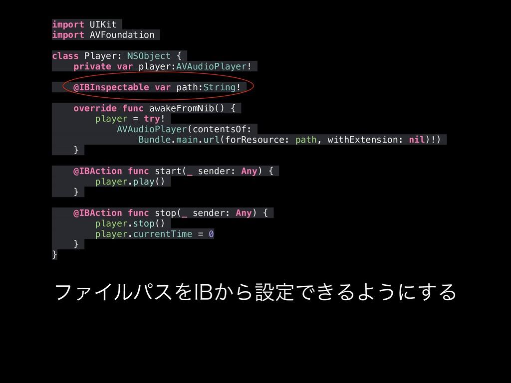 ϑΝΠϧύεΛ*#͔ΒઃఆͰ͖ΔΑ͏ʹ͢Δ import UIKit import AVFou...