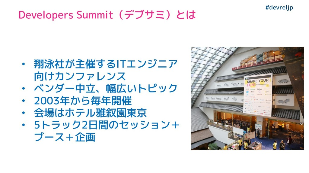 #devreljp Developers Summit(デブサミ)とは • 翔泳社が主催するI...