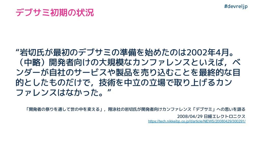 """#devreljp デブサミ初期の状況 """"岩切氏が最初のデブサミの準備を始めたのは2002年4..."""