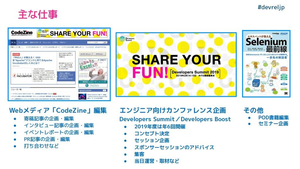 #devreljp 主な仕事 Webメディア「CodeZine」編集 ● 寄稿記事の企画・編集...