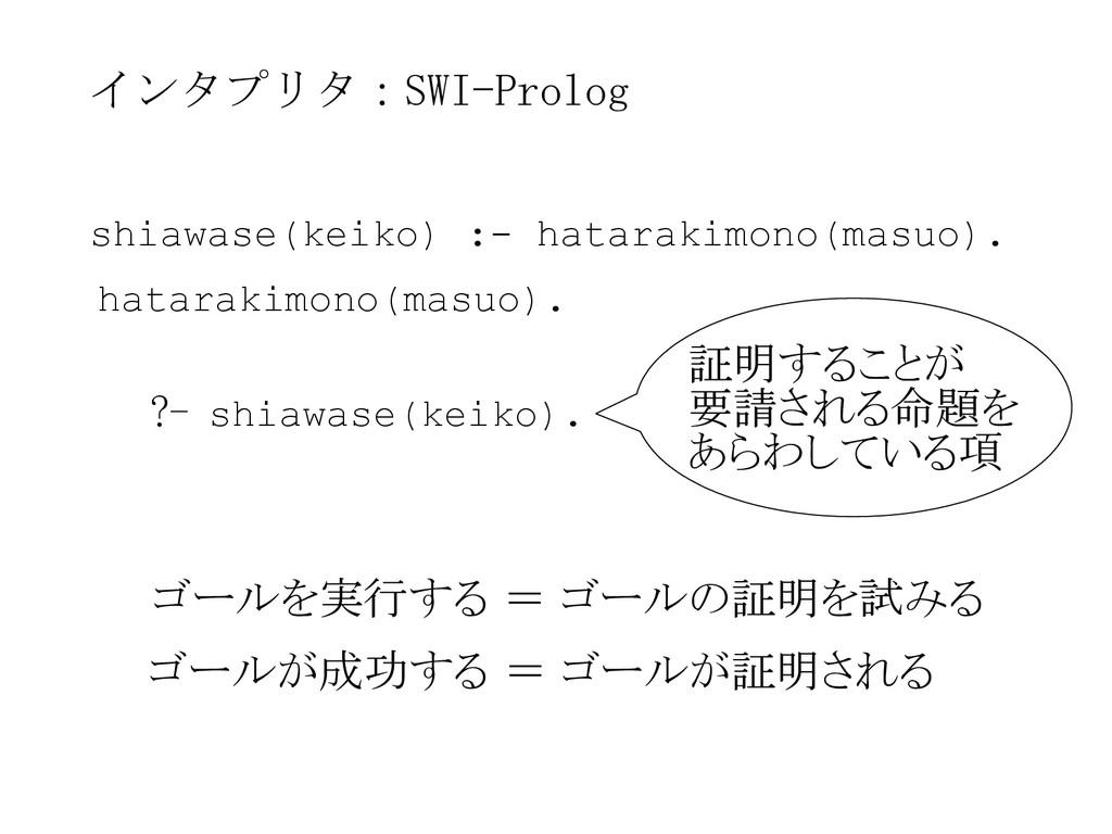 ?- shiawase(keiko). shiawase(keiko) :- hataraki...