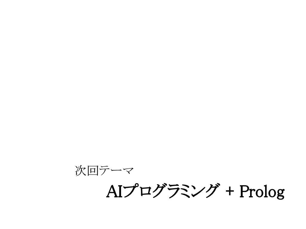 次回テーマ AIプログラミング + Prolog