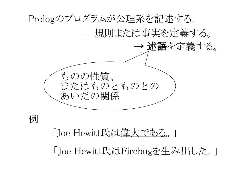 Prologのプログラムが公理系を記述する。 → 述語を定義する。  「Joe Hewitt氏...