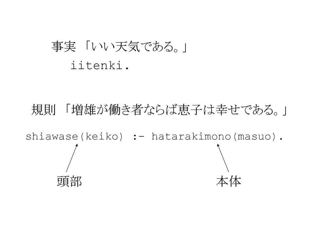事実 「いい天気である。」 iitenki. 規則 「増雄が働き者ならば恵子は幸せである。」 ...