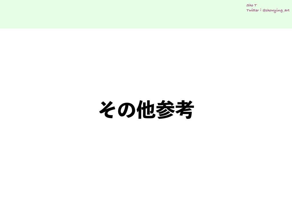 Sho T Twitterɿ@showying_art ͦͷଞߟ