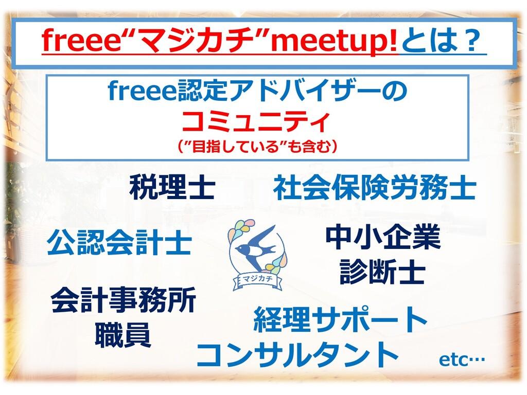 """freee""""マジカチ""""meetup!とは? freee認定アドバイザーの コミュニティ (""""目..."""