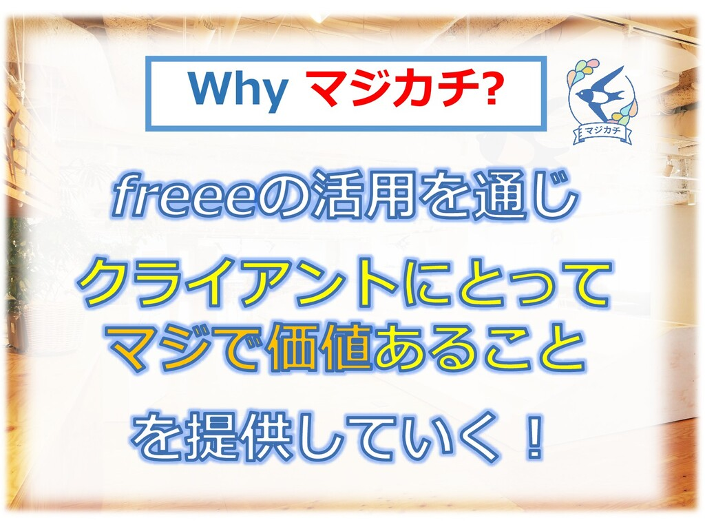 Why マジカチ?