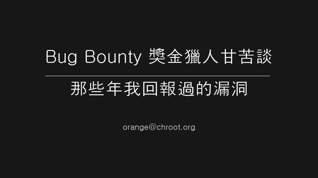 Bug Bounty 獎金獵人甘苦談 那些年我回報過的漏洞 orange@chroot.org