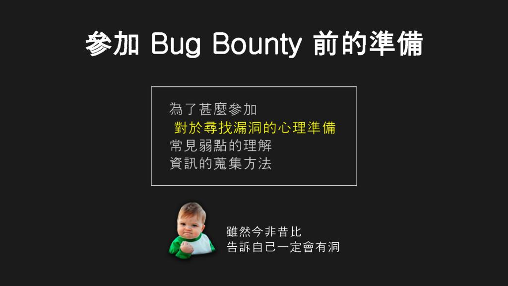 參加 Bug Bounty 前的準備 為了甚麼參加 對於尋找漏洞的心理準備 常見弱點的理解 資...