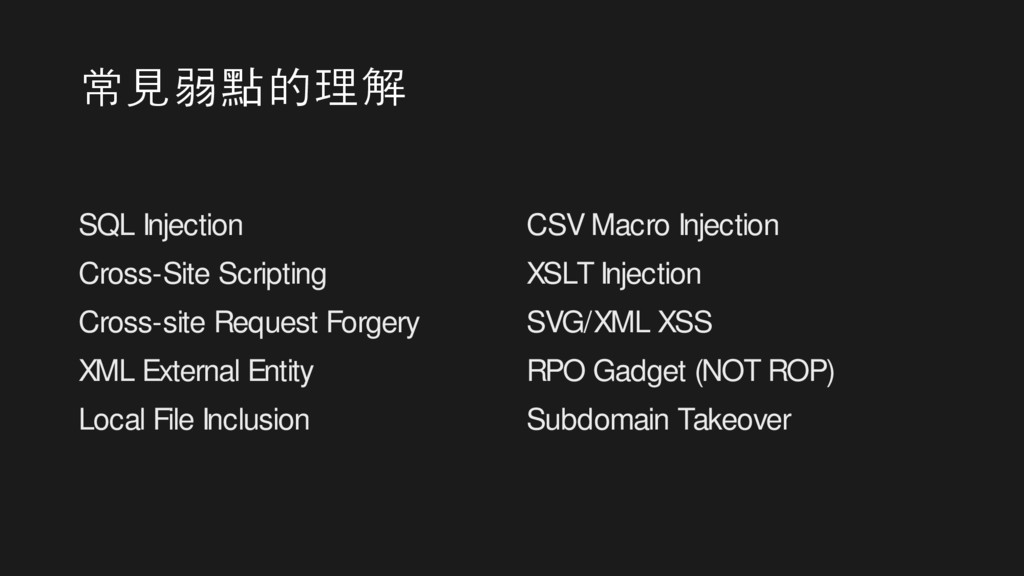 常見弱點的理解 SQL Injection Cross-Site Scripting Cros...