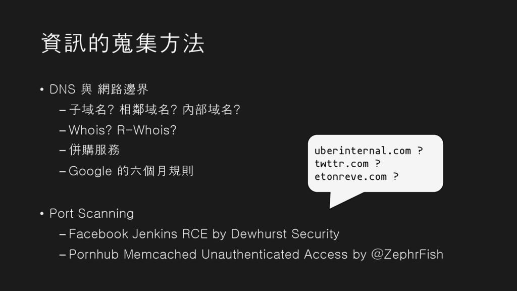 資訊的蒐集方法 • DNS 與 網路邊界 子域名? 相鄰域名? 內部域名? Whois? R-...