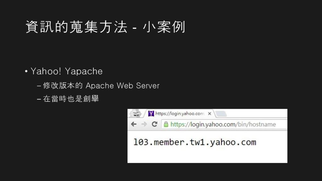 資訊的蒐集方法 - 小案例 • Yahoo! Yapache 修改版本的 Apache Web...