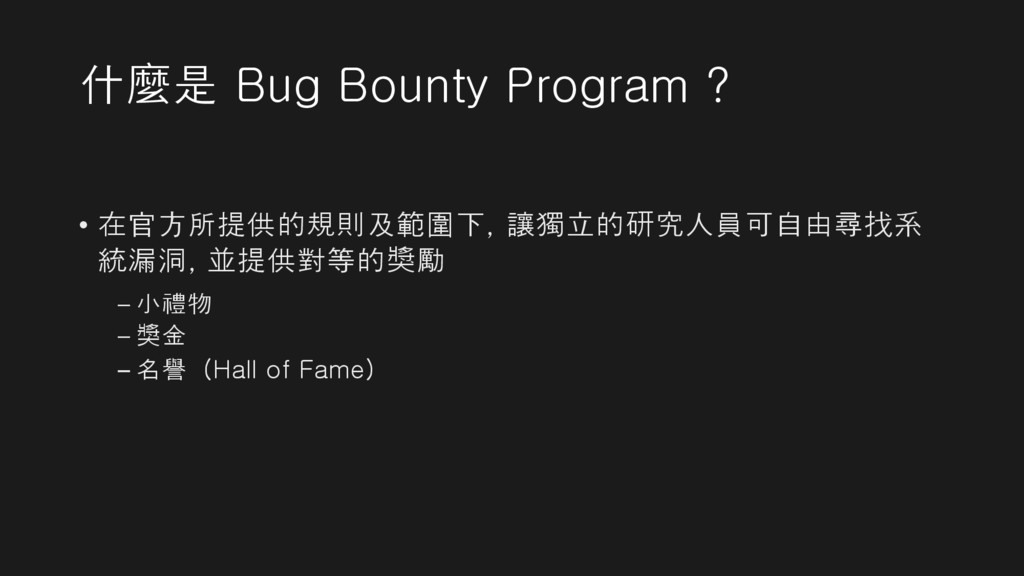 什麼是 Bug Bounty Program ? • 在官方所提供的規則及範圍下, 讓獨立的研...