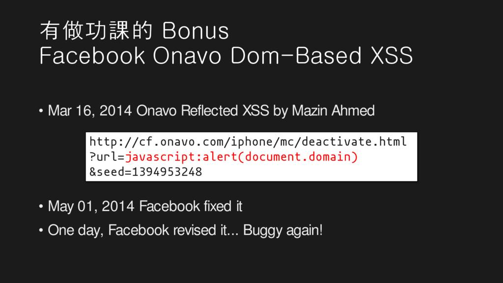 有做功課的 Bonus Facebook Onavo Dom-Based XSS • Mar ...