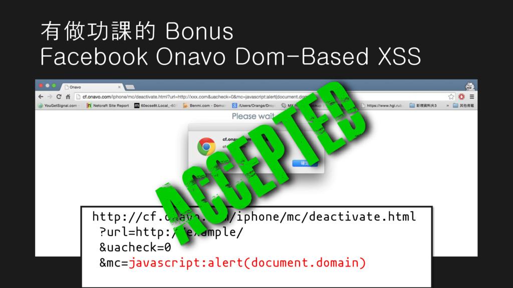 有做功課的 Bonus Facebook Onavo Dom-Based XSS http:/...