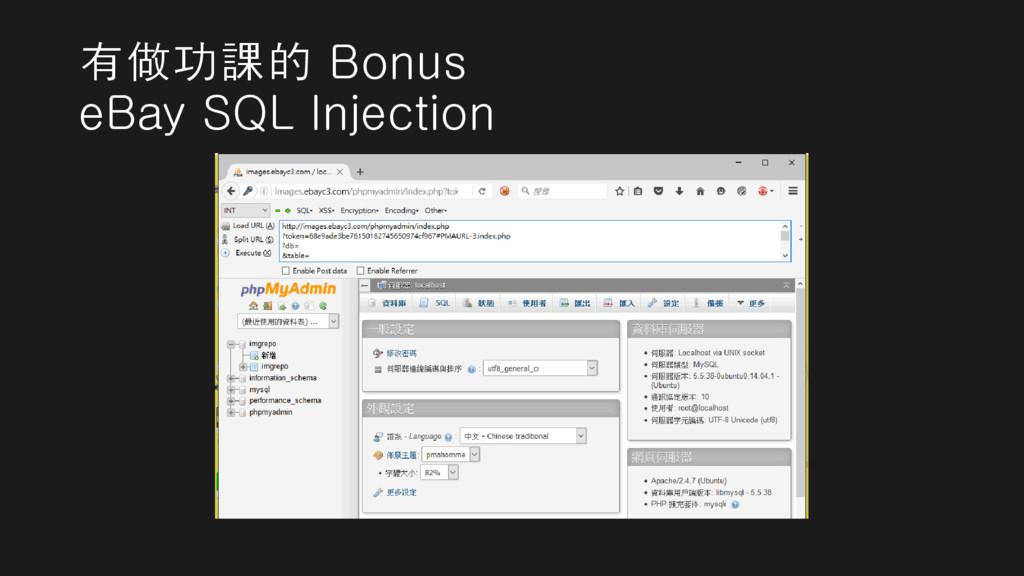 有做功課的 Bonus eBay SQL Injection