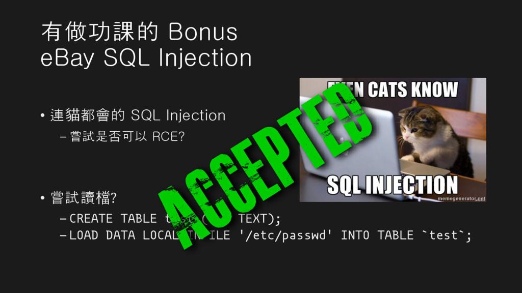 有做功課的 Bonus eBay SQL Injection • 連貓都會的 SQL Inje...