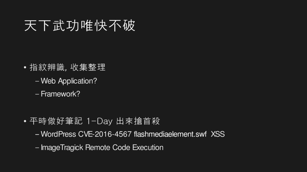 天下武功唯快不破 • 指紋辨識, 收集整理 Web Application? Framewor...