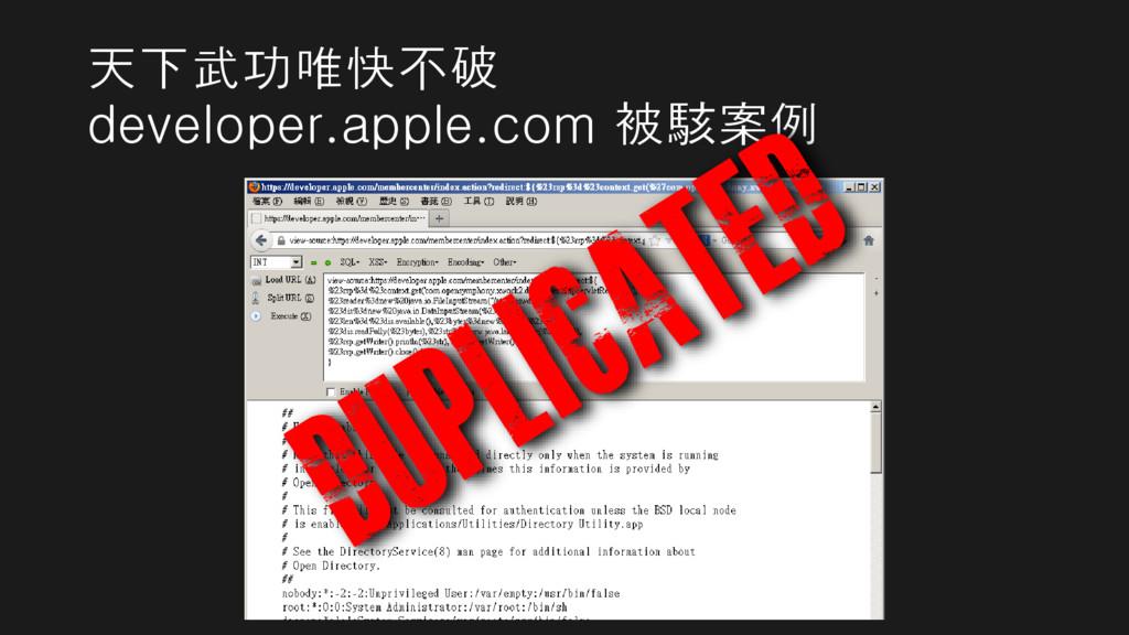天下武功唯快不破 developer.apple.com 被駭案例