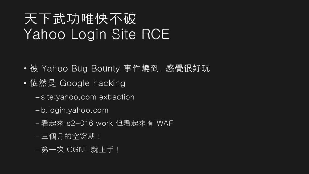 • 被 Yahoo Bug Bounty 事件燒到, 感覺很好玩 • 依然是 Google h...