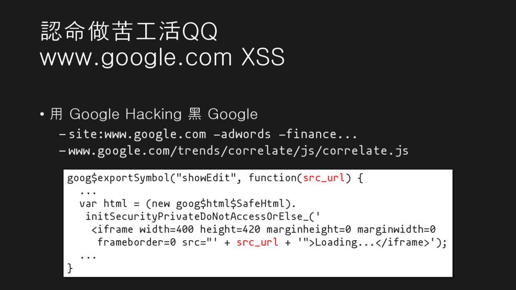 • 用 Google Hacking 黑 Google site:www.google.com...