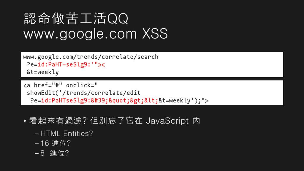 • 看起來有過濾? 但別忘了它在 JavaScript 內 HTML Entities? 16...