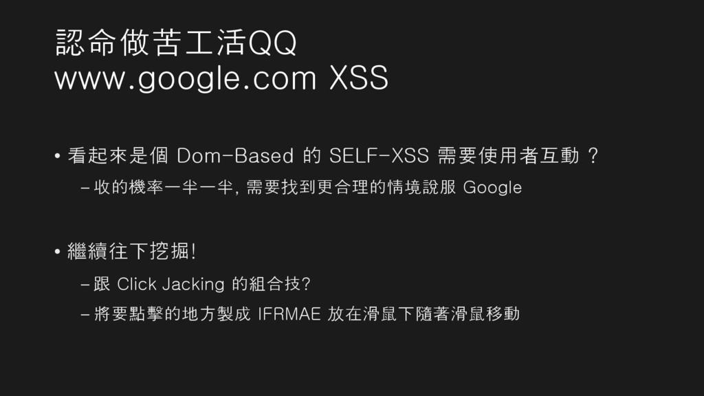 • 看起來是個 Dom-Based 的 SELF-XSS 需要使用者互動 ? 收的機率一半一半...