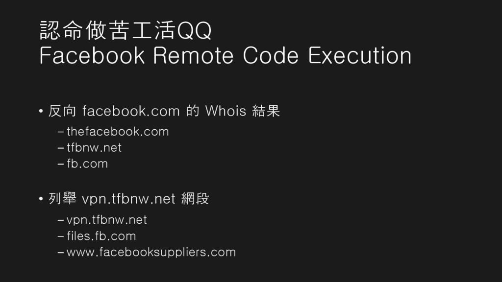 認命做苦工活QQ Facebook Remote Code Execution • 反向 fa...