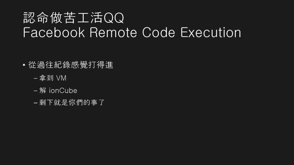 認命做苦工活QQ Facebook Remote Code Execution • 從過往紀錄...