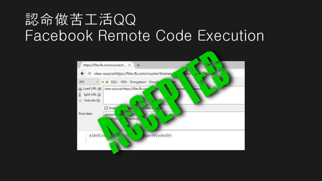 認命做苦工活QQ Facebook Remote Code Execution