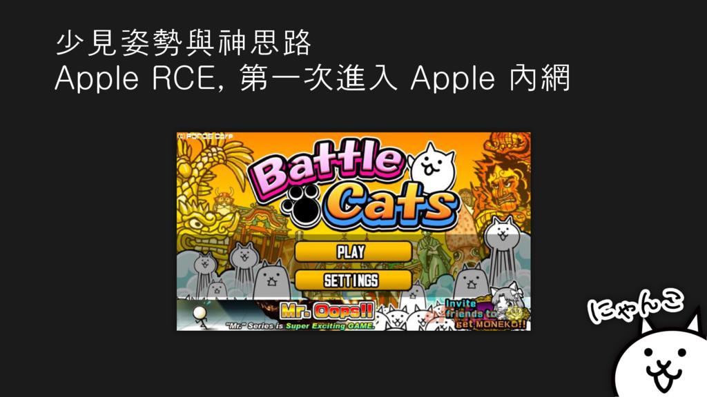 少見姿勢與神思路 Apple RCE, 第一次進入 Apple 內網