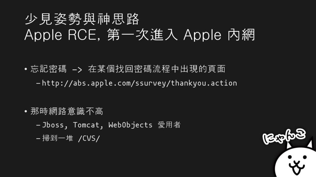 • 忘記密碼 -> 在某個找回密碼流程中出現的頁面 http://abs.apple.com/...