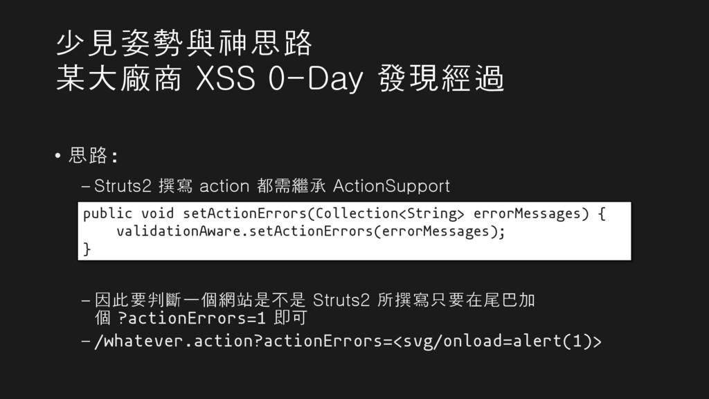 • 思路: Struts2 撰寫 action 都需繼承 ActionSupport 因此要判...