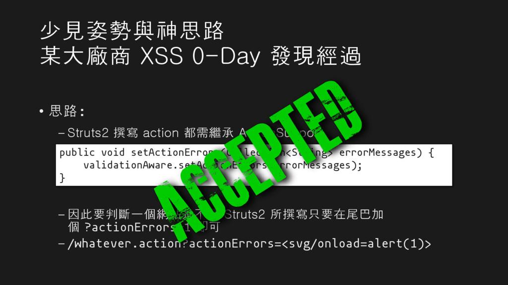 少見姿勢與神思路 某大廠商 XSS 0-Day 發現經過 • 思路: Struts2 撰寫 a...