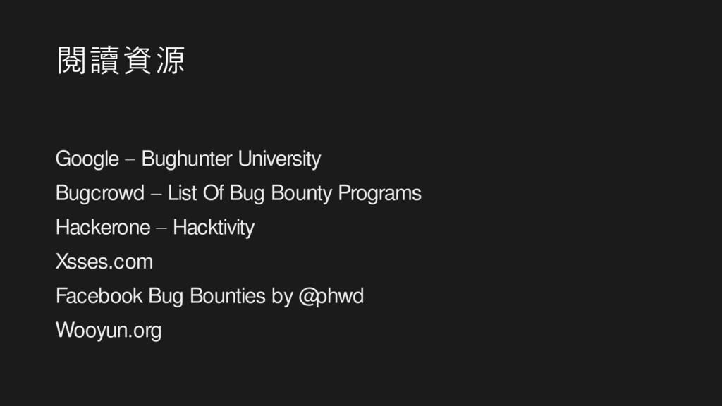 閱讀資源 Google Bughunter University Bugcrowd List ...