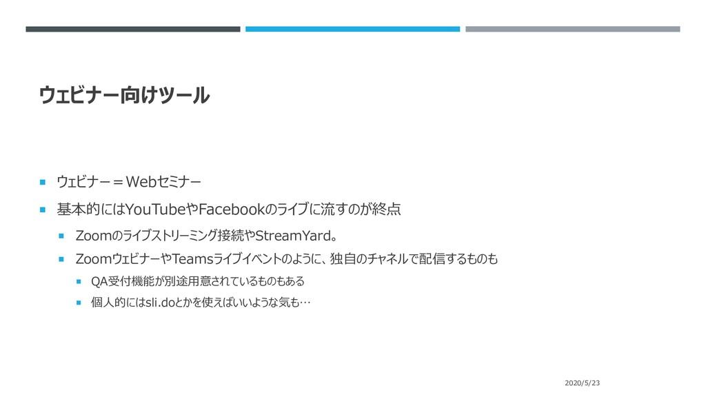 ウェビナー向けツール  ウェビナー=Webセミナー  基本的にはYouTubeやFaceb...