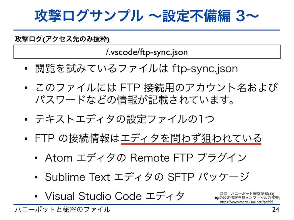 ϋχʔϙοτͱൿີͷϑΝΠϧ ߈ܸϩάαϯϓϧʙઃఆෆඋฤʙ 24 /.vscode/f...