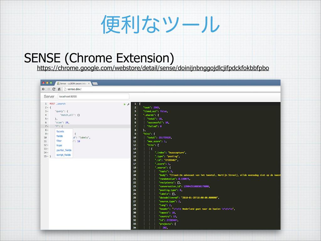 ศརͳπʔϧ SENSE (Chrome Extension) ɹhttps://chrome...
