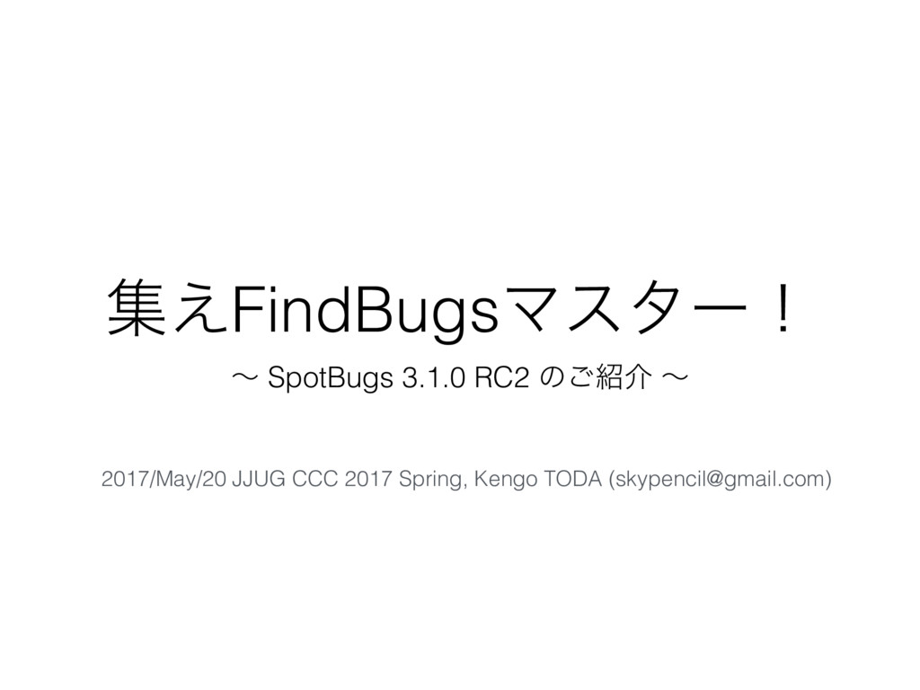 ू͑FindBugsϚελʔʂ ʙ SpotBugs 3.1.0 RC2 ͷ͝հ ʙ 201...