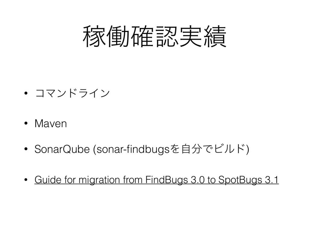 Քಇ࣮֬ • ίϚϯυϥΠϯ • Maven • SonarQube (sonar-find...