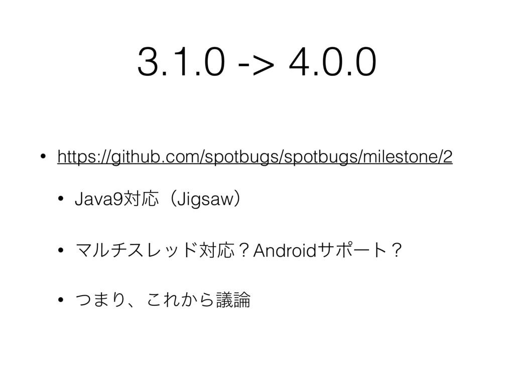 3.1.0 -> 4.0.0 • https://github.com/spotbugs/sp...