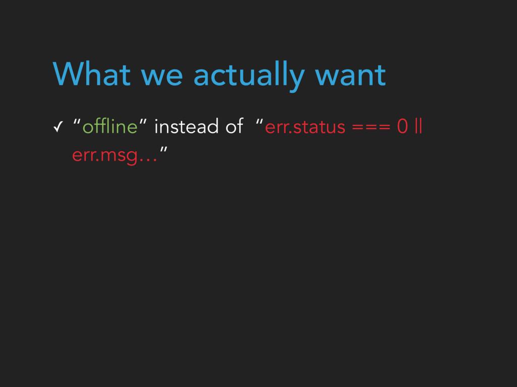 "✓ ""offline"" instead of ""err.status === 0 || err..."