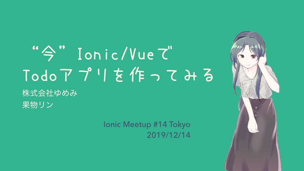 """""""今""""Ionic/Vueで Todoアプリを作ってみる גࣜձࣾΏΊΈ ՌϦϯ Ionic ..."""